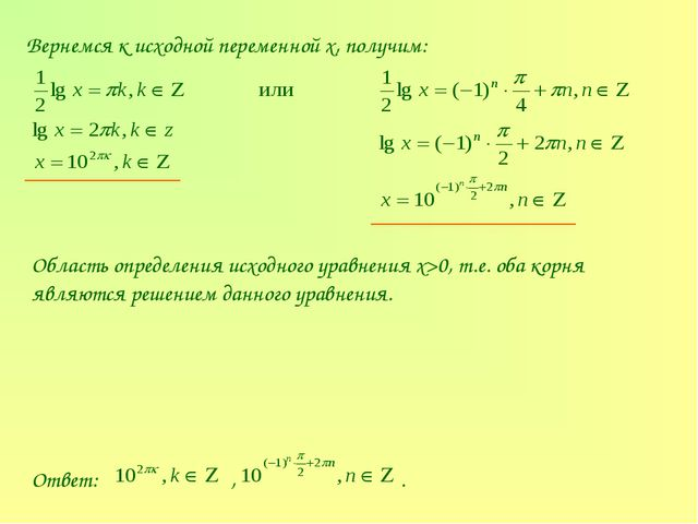 Вернемся к исходной переменной x, получим: Область определения исходного урав...