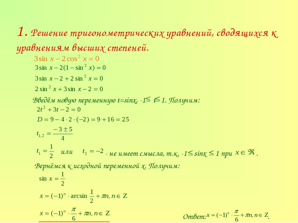 1. Решение тригонометрических уравнений, сводящихся к уравнениям высших степе...