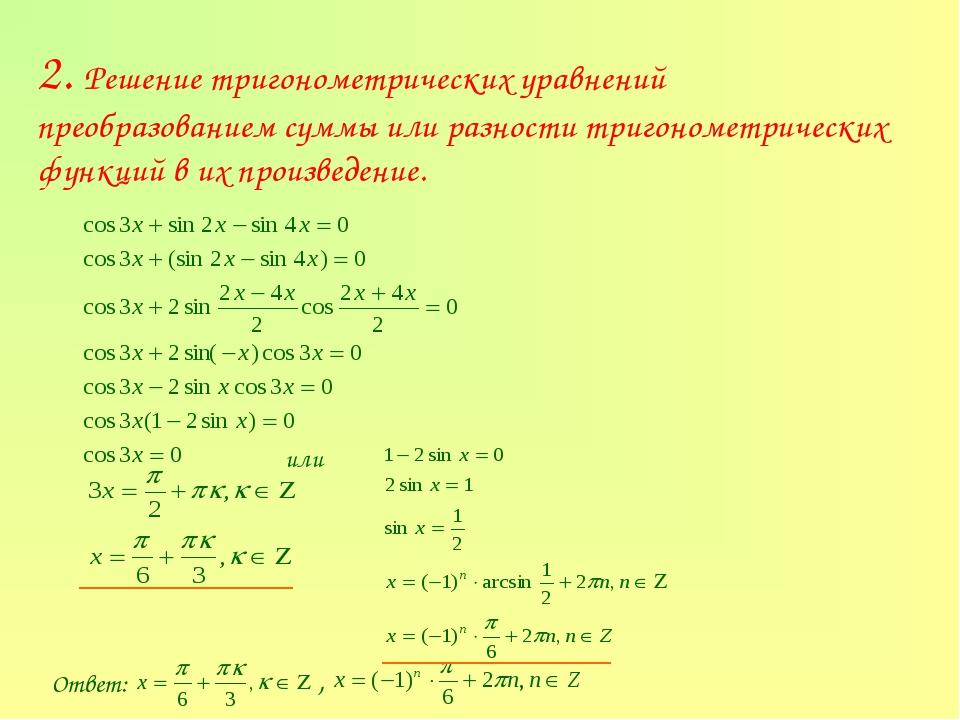2. Решение тригонометрических уравнений преобразованием суммы или разности тр...