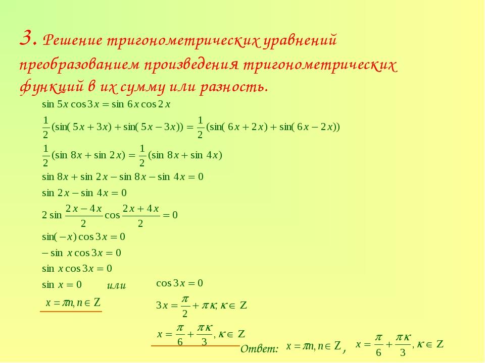 3. Решение тригонометрических уравнений преобразованием произведения тригоном...