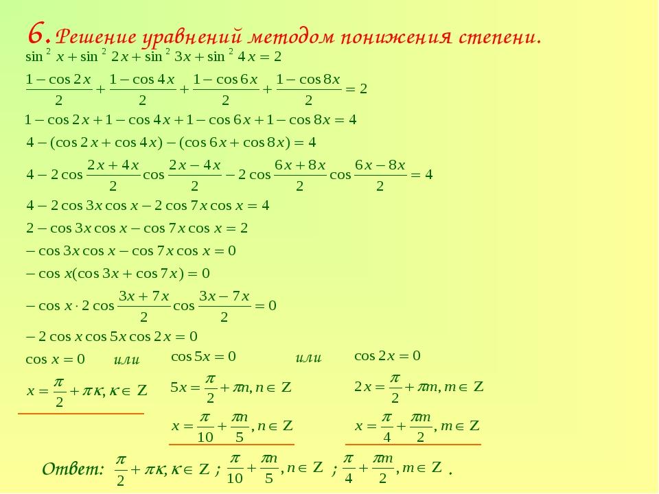 6. Решение уравнений методом понижения степени. или или Ответ: ; ; .