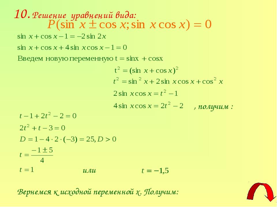 10. Решение уравнений вида: или , получим : Вернемся к исходной переменной х....