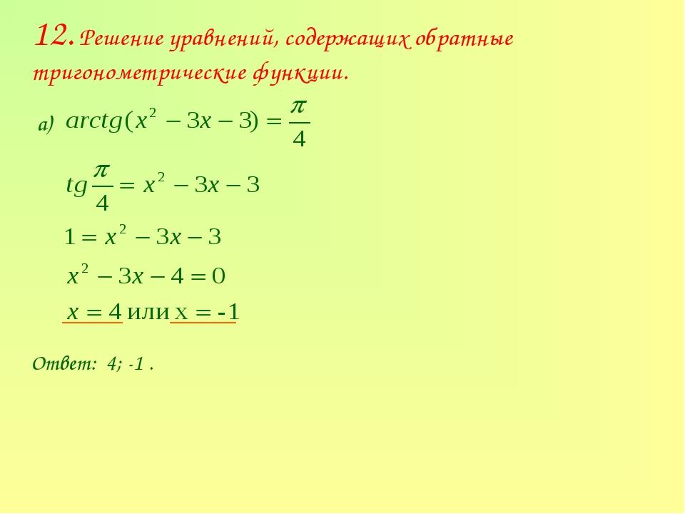 12. Решение уравнений, содержащих обратные тригонометрические функции. Ответ:...