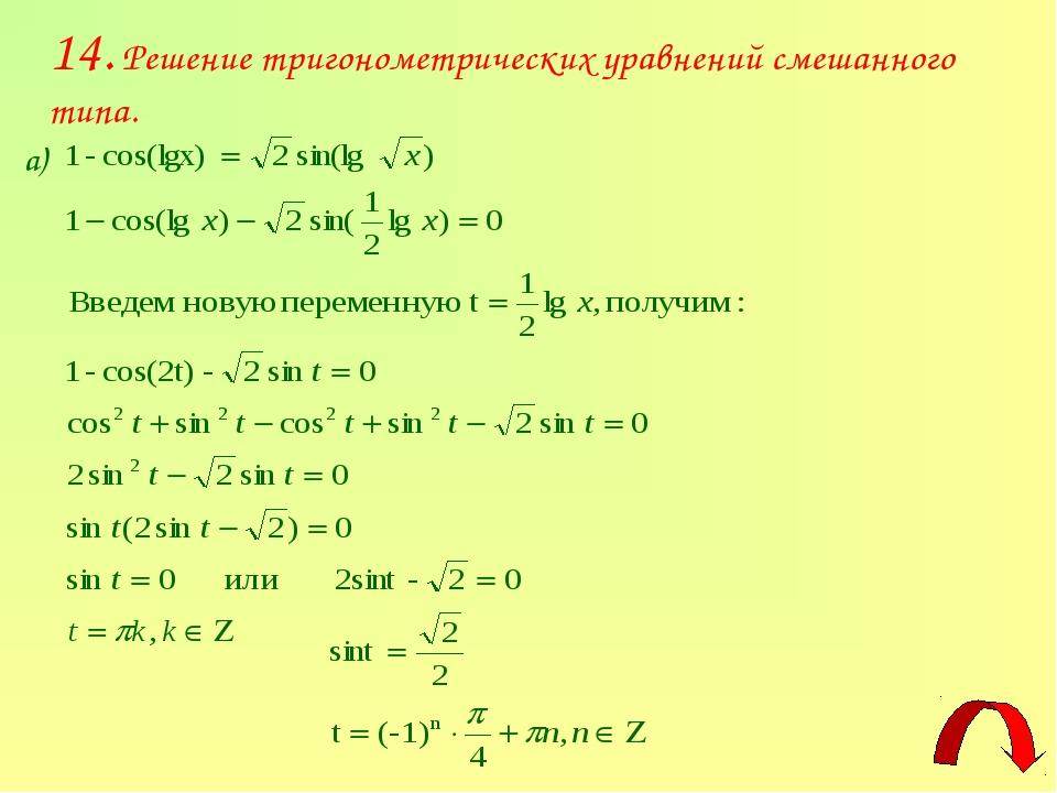 14. Решение тригонометрических уравнений смешанного типа. а)