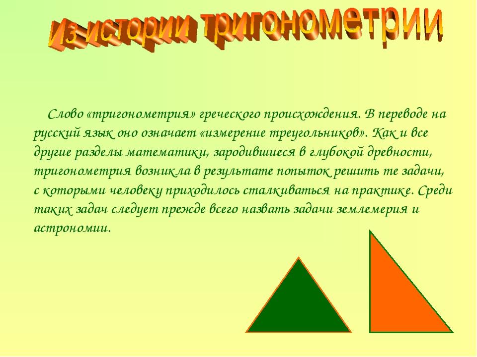 Слово «тригонометрия» греческого происхождения. В переводе на русский язык о...