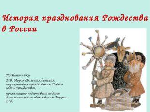 История празднования Рождества в России По Источнику: В.В. Мороз «Большая дет