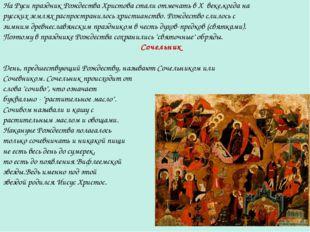 На Руси праздник Рождества Христова стали отмечать в X веке,когда на русских