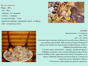 Русские пряники Мука - 500 г, мед - 500 г, сметана - 0,5 стакана, молоко - 1