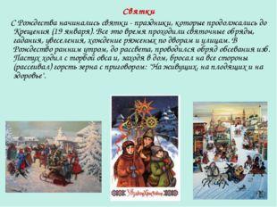 Святки С Рождества начинались святки - праздники, которые продолжались до Кре