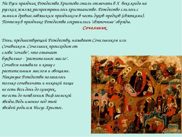 На Руси праздник Рождества Христова стали отмечать в X веке,когда на русских...
