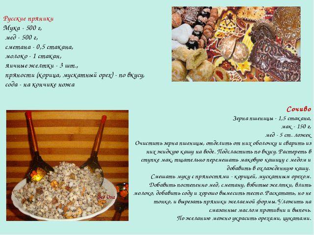 Русские пряники Мука - 500 г, мед - 500 г, сметана - 0,5 стакана, молоко - 1...