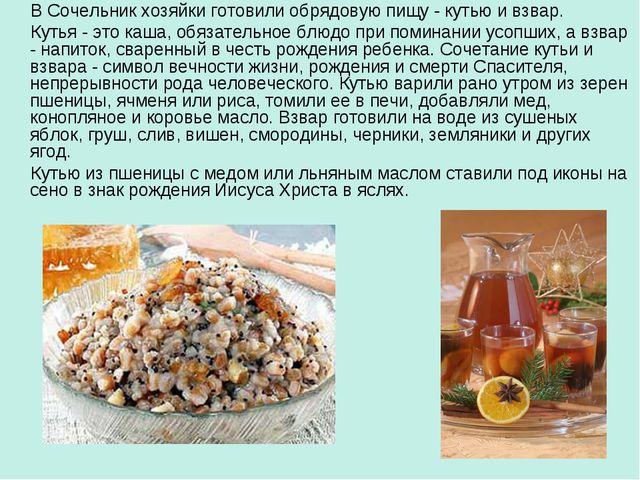 В Сочельник хозяйки готовили обрядовую пищу - кутью и взвар. Кутья - это каш...