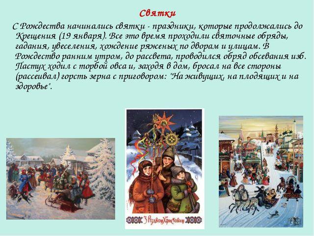 Святки С Рождества начинались святки - праздники, которые продолжались до Кре...