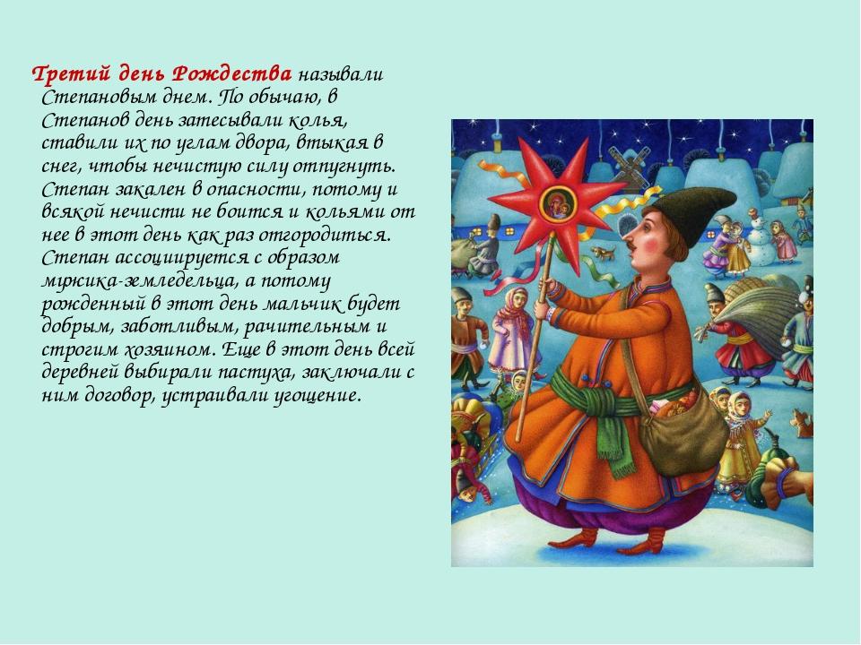 Третий день Рождества называли Степановым днем. По обычаю, в Степанов день з...