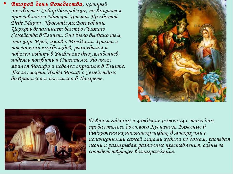 Второй день Рождества, который называется Собор Богородицы, посвящается просл...