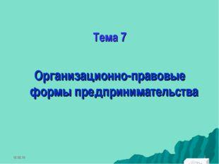 Тема 7 Организационно-правовые формы предпринимательства * *