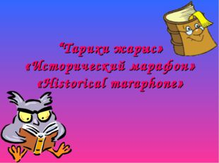 """Тарихи жарыс» «Исторический марафон» «Historical maraphone»"