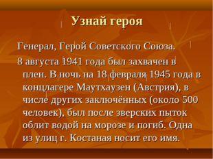 Узнай героя Генерал, Герой Советского Союза. 8 августа1941 года был захвач