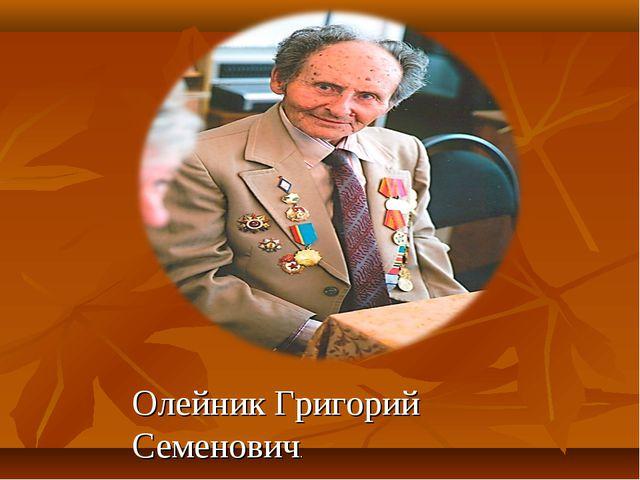 Олейник Григорий Семенович.