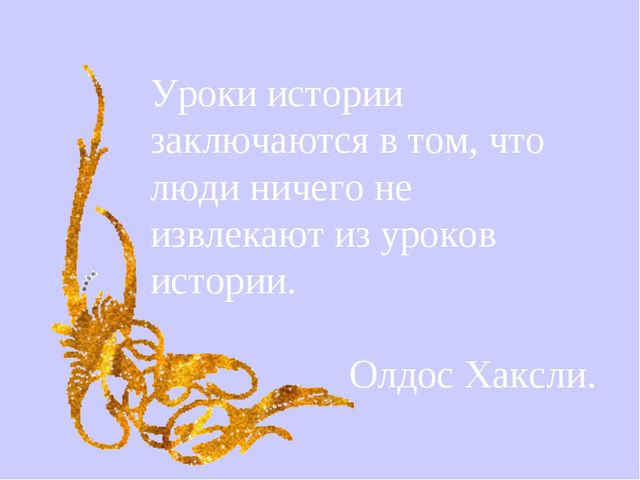 Уроки истории заключаются в том, что люди ничего не извлекают из уроков исто...