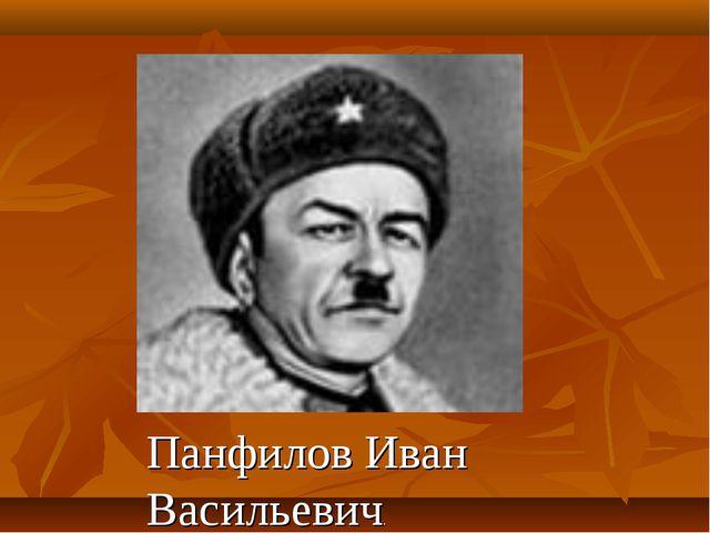 Панфилов Иван Васильевич.