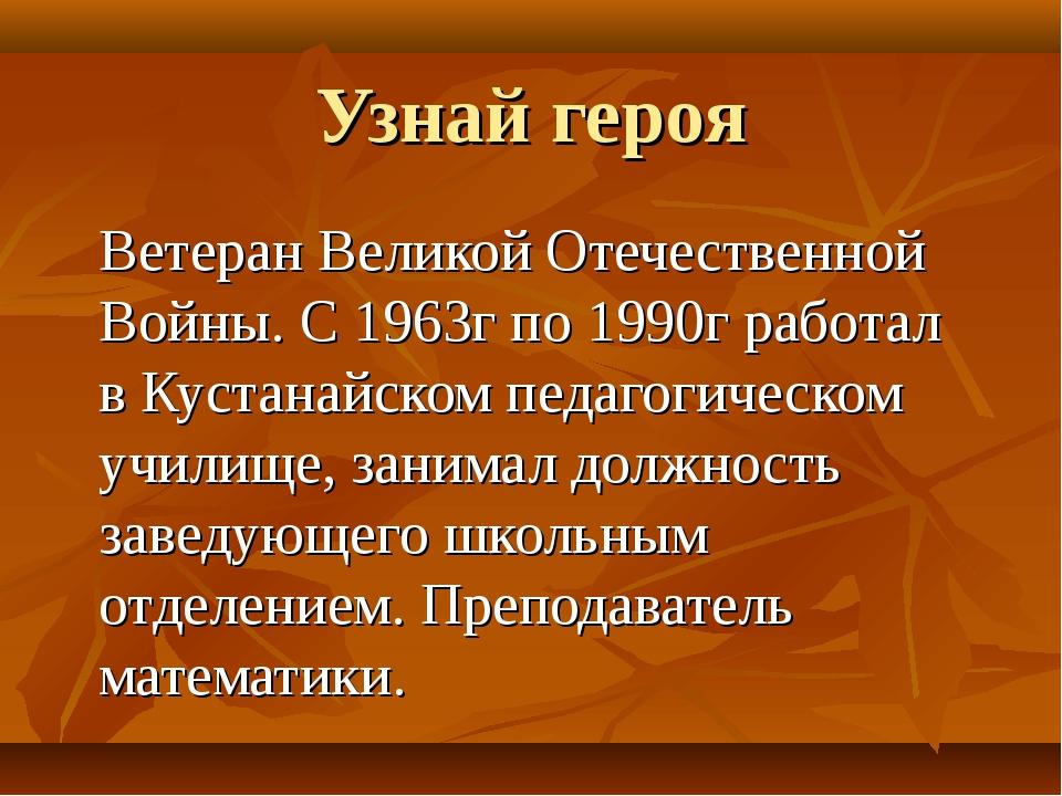 Узнай героя Ветеран Великой Отечественной Войны. С 1963г по 1990г работал в К...