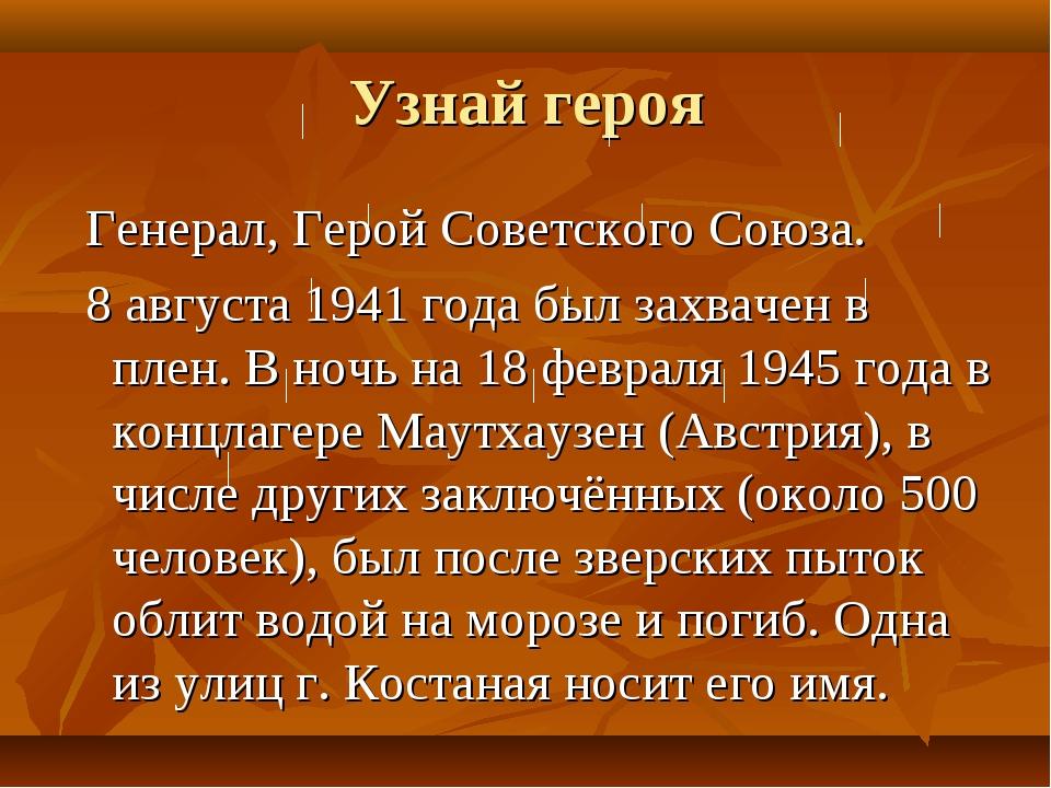 Узнай героя Генерал, Герой Советского Союза. 8 августа1941 года был захвач...