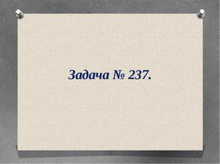 Задача № 237.
