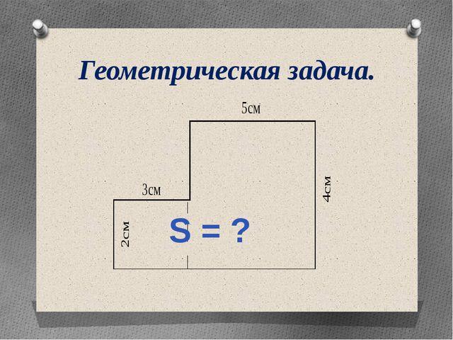 Геометрическая задача. S = ?