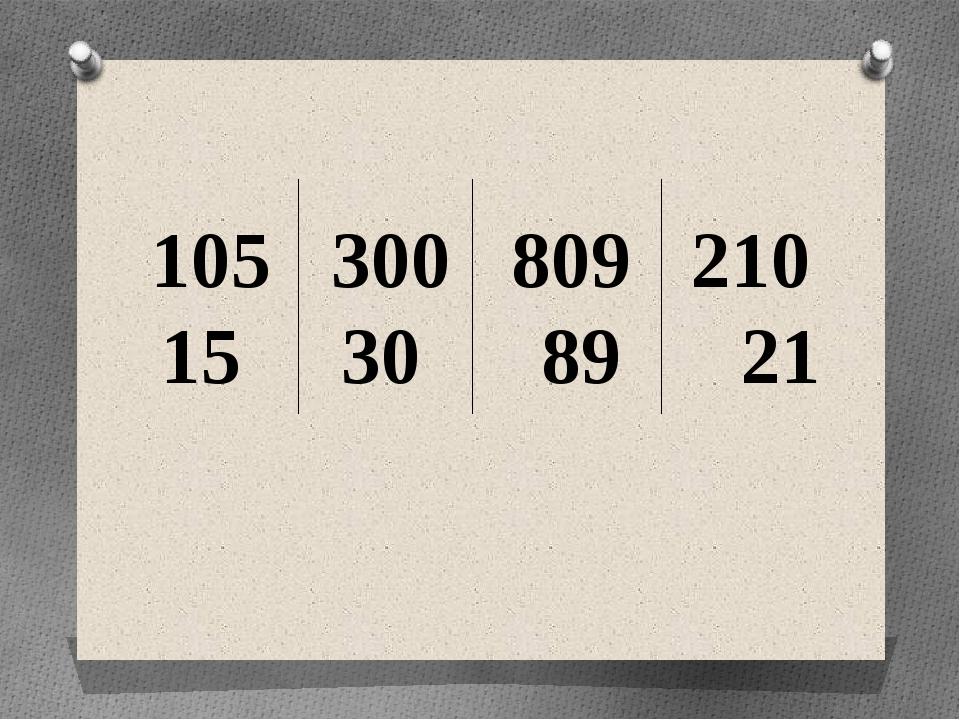 105 300 809 210 15 30 89 21