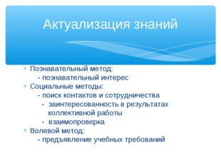 Познавательный метод: - познавательный интерес Социальные методы: - поиск кон