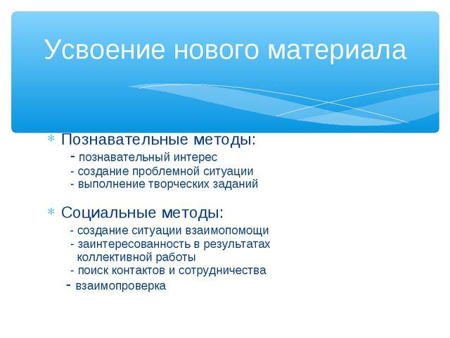 Познавательные методы: - познавательный интерес - создание проблемной ситуаци...