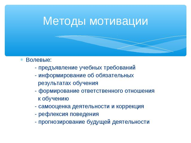 Волевые: - предъявление учебных требований - информирование об обязательных р...