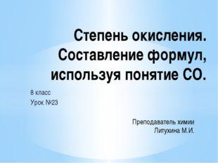 8 класс Урок №23 Степень окисления. Составление формул, используя понятие СО.