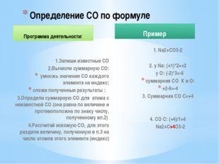 1. Na2+CO3-2 2. у Na: (+1)*2=+2 у О: (-2)*3=-6 суммарная СО К и О: +2-6=-4 3.