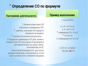 1. К2+Cr2O7-2 2. у К: (+1)*2=+2 у О: (-2)*7=-14 суммарная СО К и О: +2-14=-12