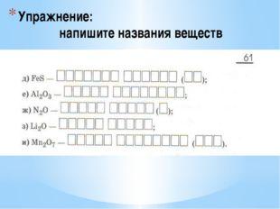 Упражнение: напишите названия веществ