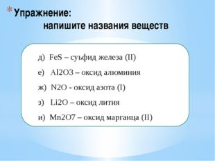 Упражнение: напишите названия веществ  д) FeS – суьфид железа (II) е) Al2O
