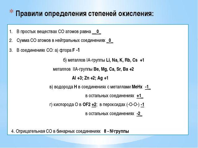 Правили определения степеней окисления: В простых веществах СО атомов равна _...