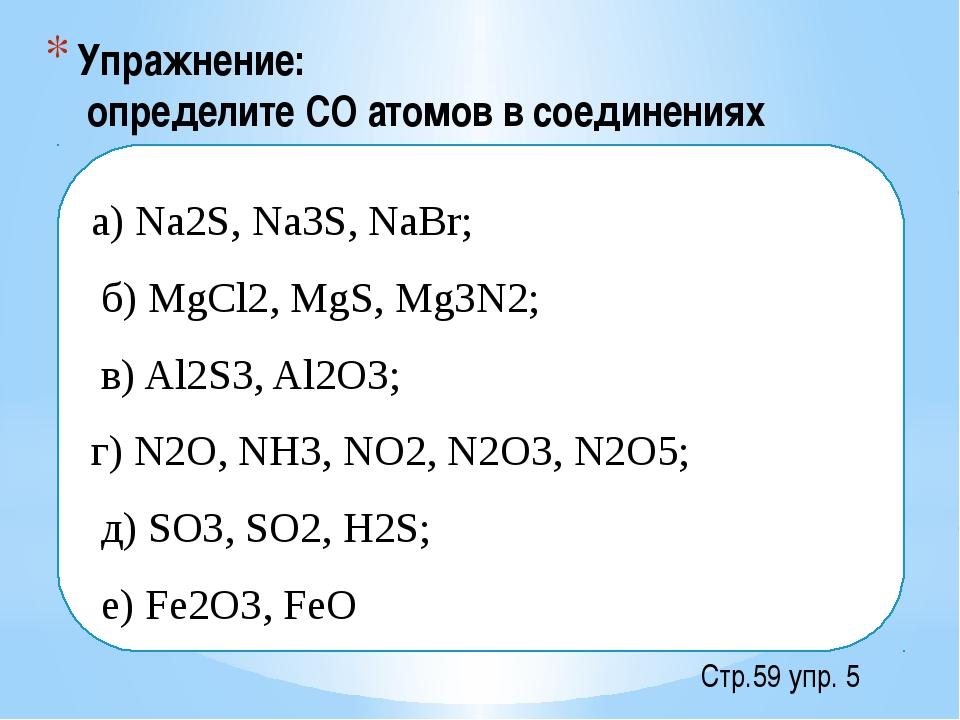 Упражнение: определите СО атомов в соединениях Стр.59 упр. 5 а) Na2S, Na3S, N...