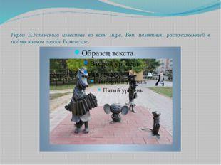 Герои Э.Успенского известны во всем мире. Вот памятник, расположенный в подмо