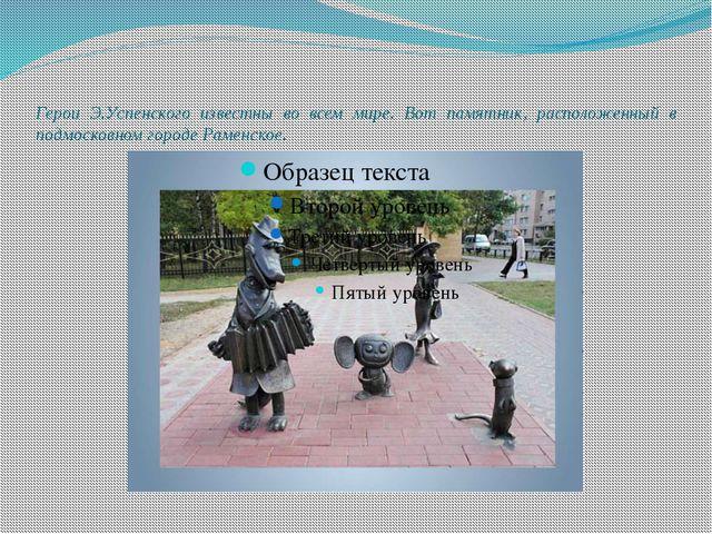 Герои Э.Успенского известны во всем мире. Вот памятник, расположенный в подмо...