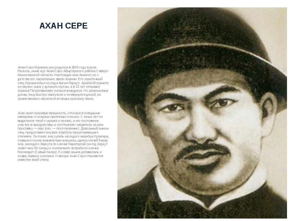 АХАН СЕРЕ Акан-Серэ Корамса-улы родился в 1843 году в ауле Косколь, ныне аул...