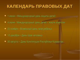 КАЛЕНДАРЬ ПРАВОВЫХ ДАТ 1 июня – Международный день защиты детей 4 июня - Межд