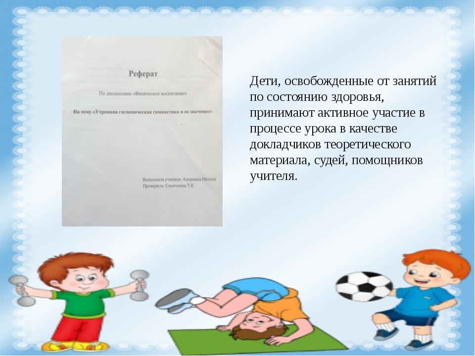 Дети, освобожденные от занятий по состоянию здоровья, принимают активное учас...