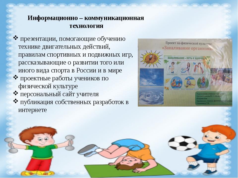 Информационно – коммуникационная технология презентации, помогающие обучению...