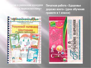 Участие в районном конкурсе «Подарок первокласснику» 2011г. Печатная работа «