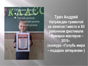 Трач Андрей Награжден грамотой за занятое I место в XII районном фестивале «Я