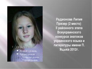 Радионова Лилия Призер (2 место) ll районного этапа Всеукраинского конкурса з