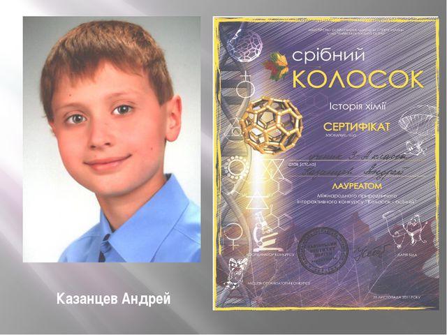 Казанцев Андрей